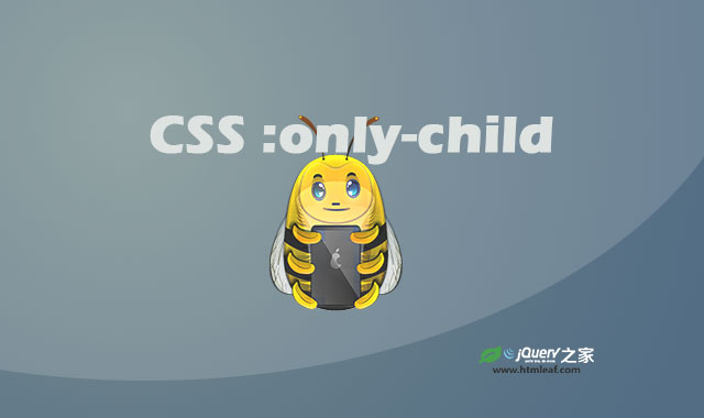 :only-child | CSS属性参考