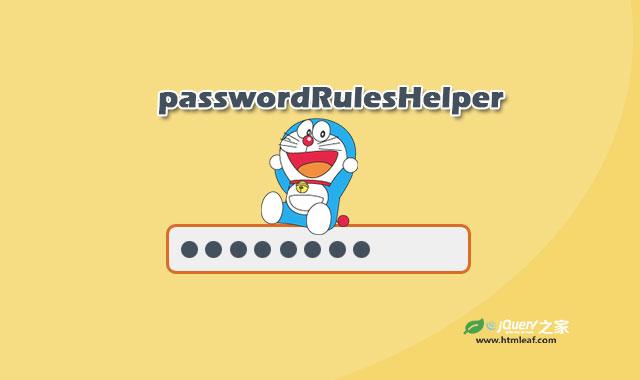 实用密码强度检测jQuery插件
