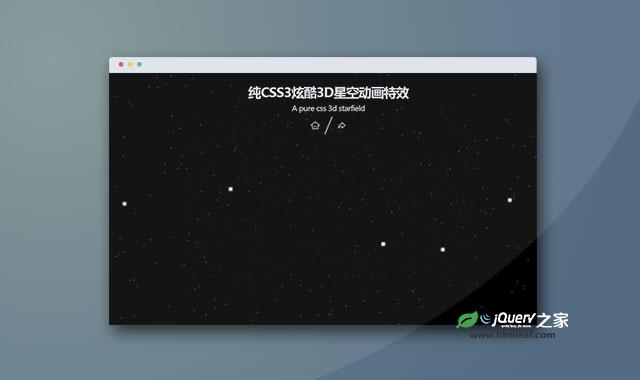 纯CSS3炫酷3D星空动画特效