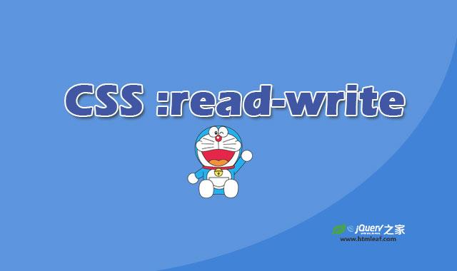 <b>:read-write | CSS属性参考</b>