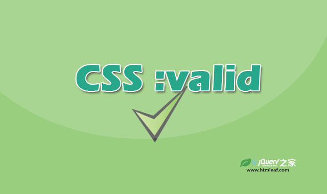 :valid | CSS属性参考