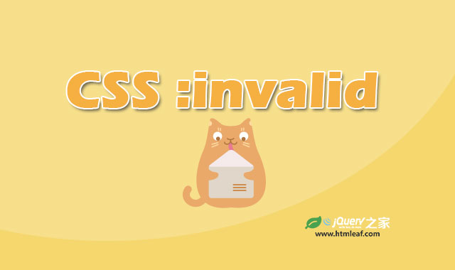 :invalid | CSS属性参考