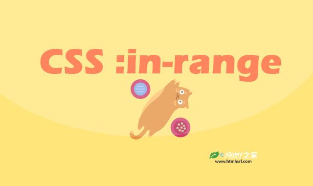:in-range | CSS属性参考