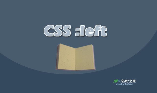 :left | CSS属性参考