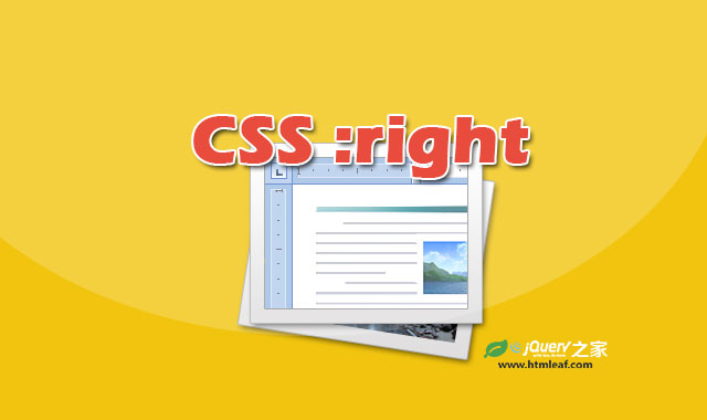 :right | CSS属性参考