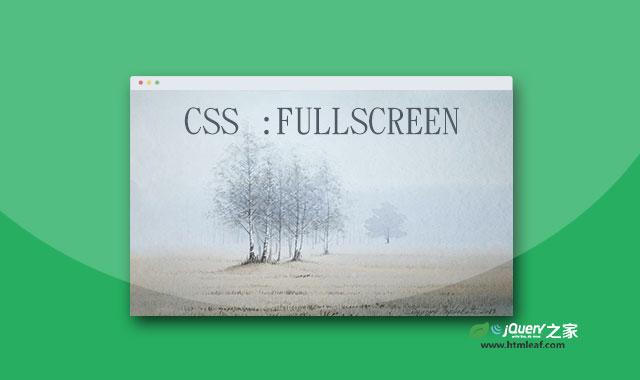 :fullscreen | CSS属性参考