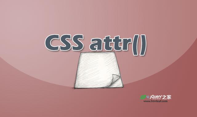 attr() | CSS属性参考