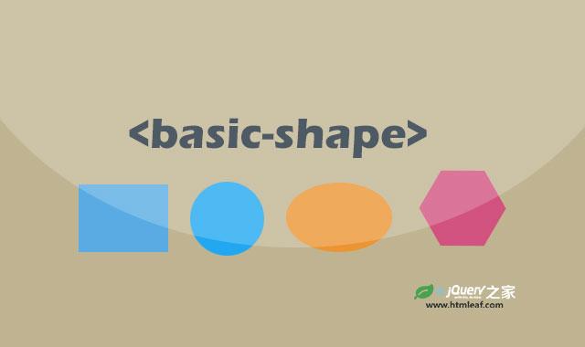 <basic-shape> | CSS属性参考
