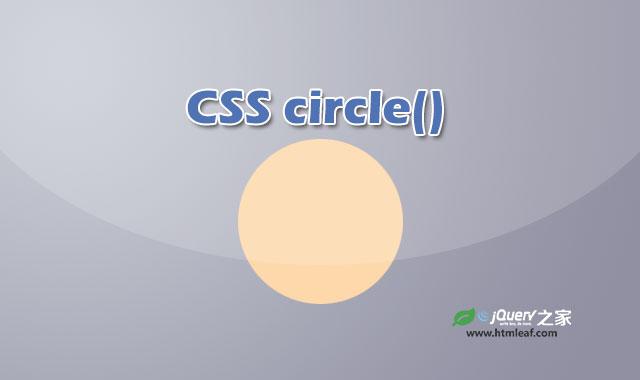 circle() | CSS属性参考