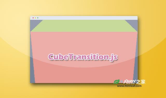 超酷3D立方体页面切换过渡动画jQuery插件
