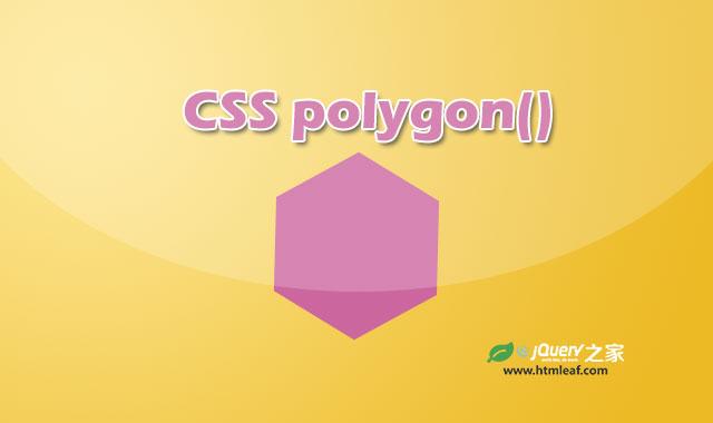 polygon() | CSS属性参考