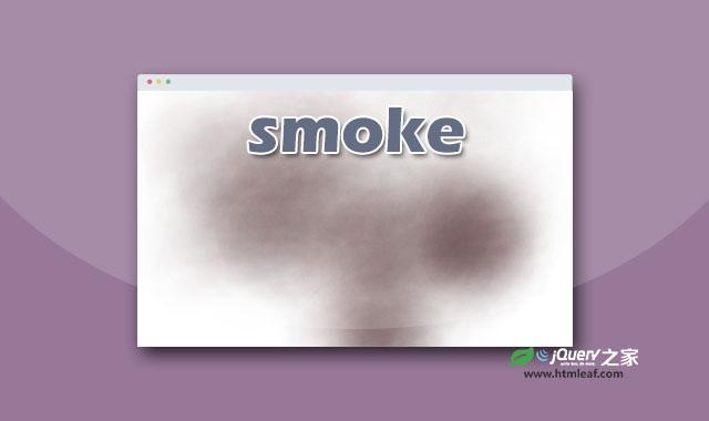 HTML5 Canvas逼真烟雾效果js插件