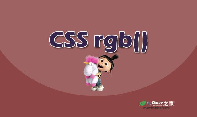 rgb() | CSS属性参考
