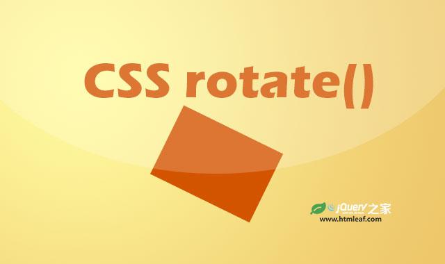 <b>rotate() | CSS属性参考</b>