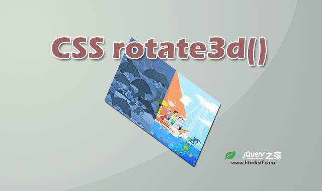 <b>rotate3d() | CSS属性参考</b>