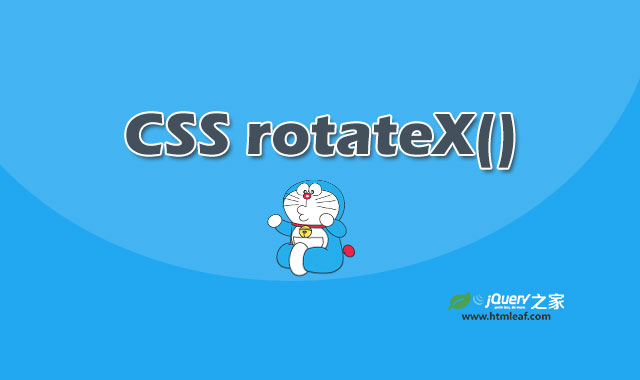 <b>rotateX() | CSS属性参考</b>