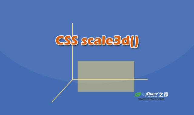 <b>scale3d() | CSS属性参考</b>