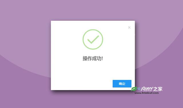 zeroModal-扁平化风格jQuery弹出层插件