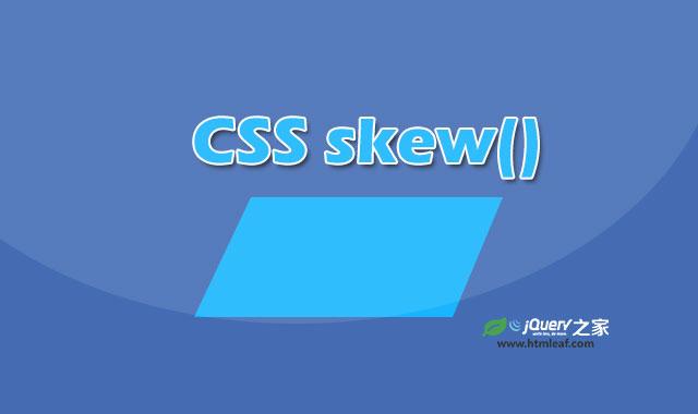 <b>skew() | CSS属性参考</b>