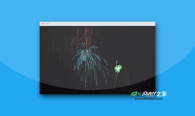 基于HTML5 canvas的逼真烟花特效插件