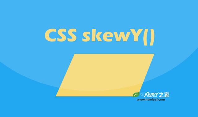 <b>skewY() | CSS属性参考</b>