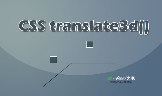 <b>translate3d() | CSS属性参考</b>