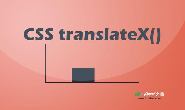 <b>translateX() | CSS属性参考</b>