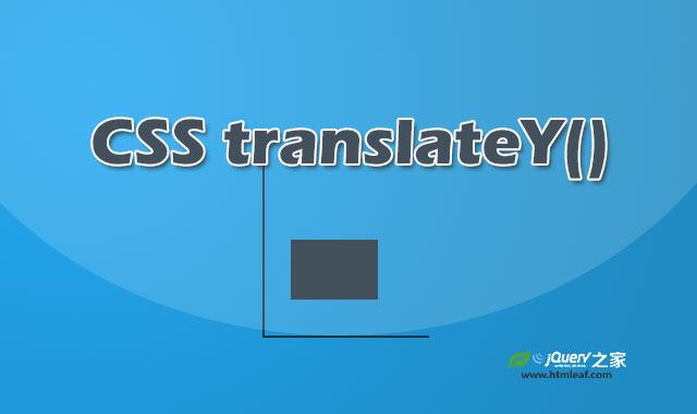 <b>translateY() | CSS属性参考</b>