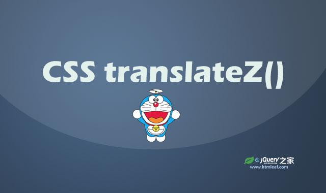 <b>translateZ() | CSS属性参考</b>