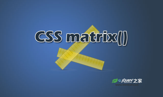 matrix() | CSS属性参考