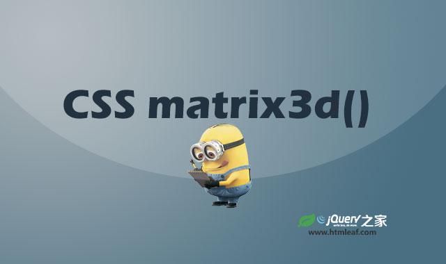 matrix3d() | CSS属性参考