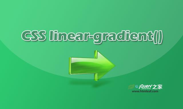 linear-gradient() | CSS属性参考