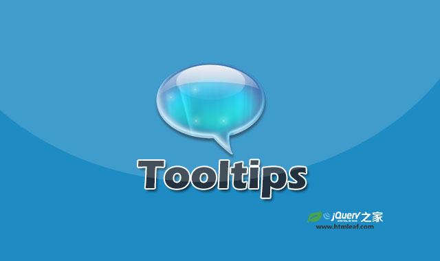 纯js tooltip工具提示插件