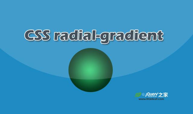radial-gradient() | CSS属性参考
