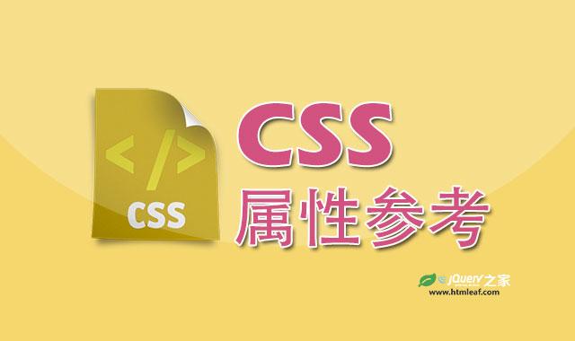 CSS属性参考
