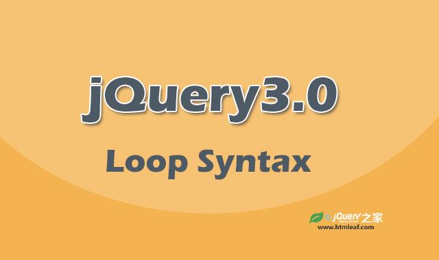 了解jquery 3.0 中新的循环迭代语法