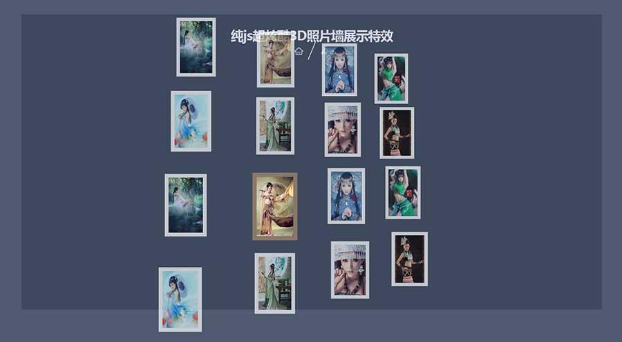 纯js3D照片墙展示特效-1