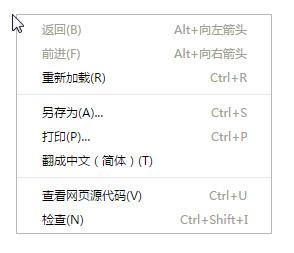 浏览器右键菜单