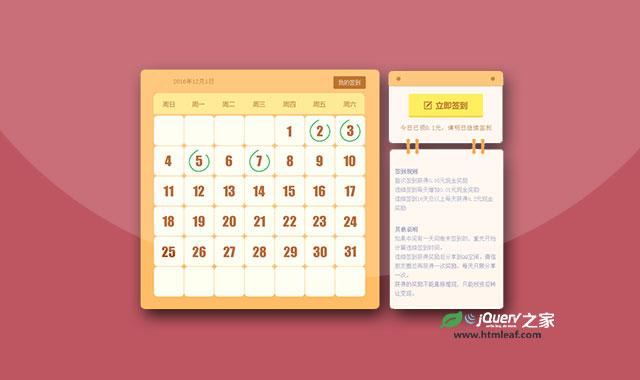 jquery每日签到日历插件