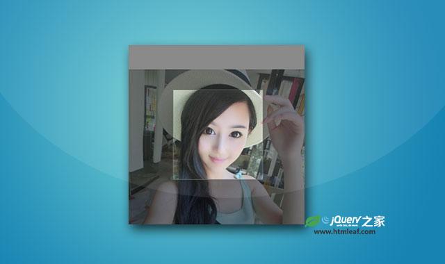 jQuery轻量级拖动剪裁头像图片插件
