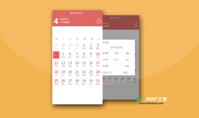 jquery手机端带农历的万年历插件