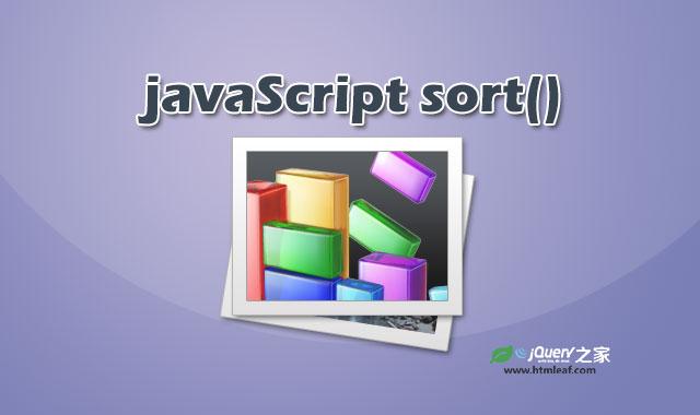 javaScript中的排序方法