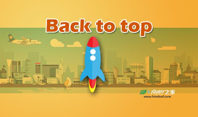 带CSS3动画效果的炫酷jquery返回顶部插件