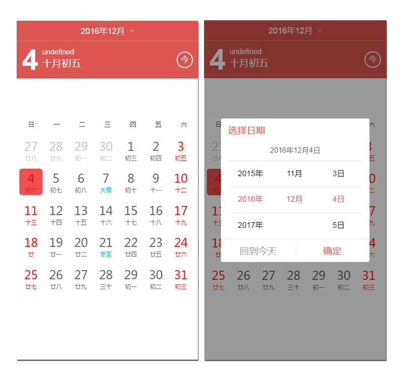 手机端带农历的万年历