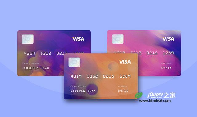 纯js和CSS3炫酷3D信用卡特效