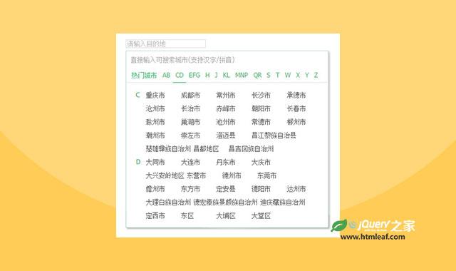 中国各大城市和县区快速选择js插件