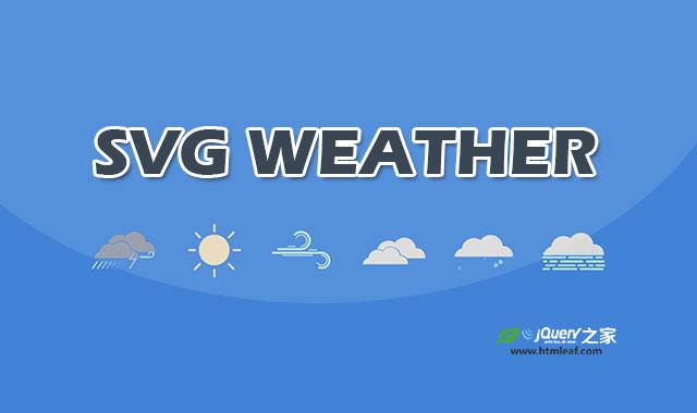 HTML5 SVG天气预报图标动画效果