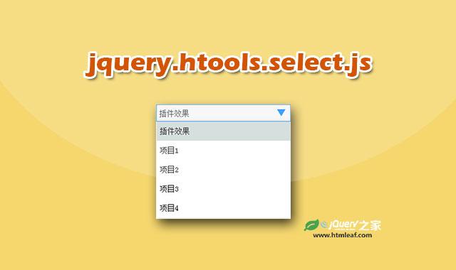 实用select下拉框美化jquery插件