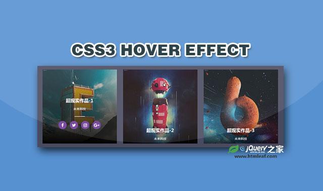 两款鼠标hover图片CSS3动画特效