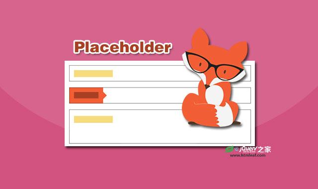 15种表单占位符placeholder动画jquery插件